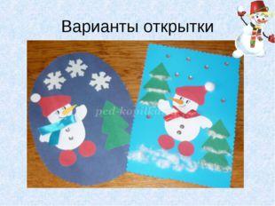 Варианты открытки
