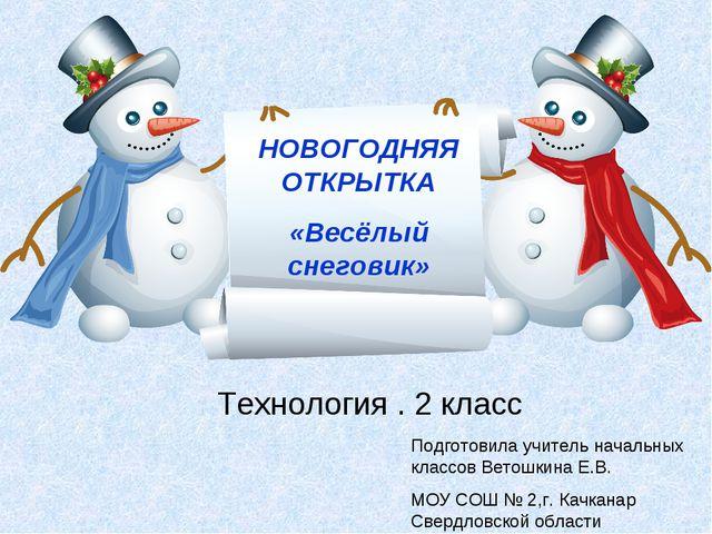 Технология . 2 класс НОВОГОДНЯЯ ОТКРЫТКА «Весёлый снеговик» Подготовила учите...