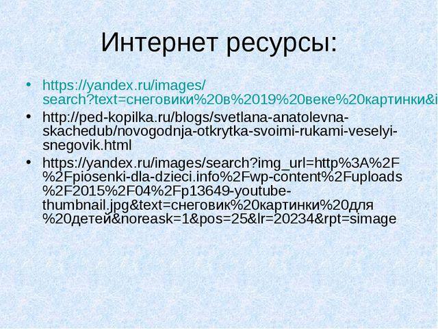 Интернет ресурсы: https://yandex.ru/images/search?text=снеговики%20в%2019%20в...
