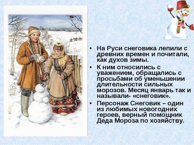 На Руси снеговика лепили с древних времен и почитали, как духов зимы. К ним о...