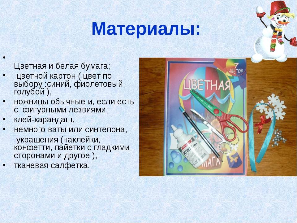 Материалы: Цветная и белая бумага; цветной картон ( цвет по выбору :синий, ф...
