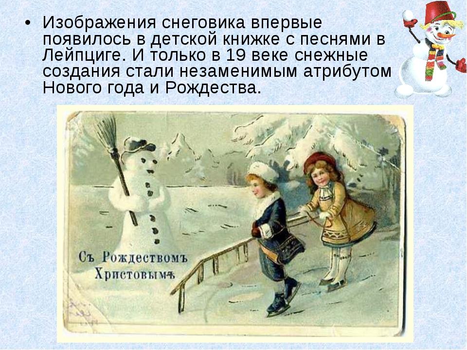 Изображения снеговика впервые появилось в детской книжке с песнями в Лейпциге...