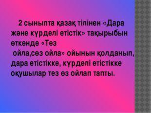 2 сыныпта қазақ тілінен «Дара және күрделі етістік» тақырыбын өткенде «Тез