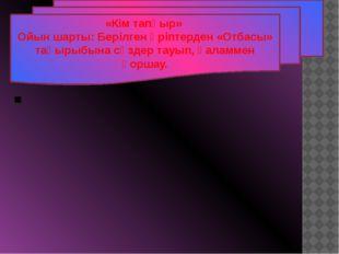 «Кім тапқыр» Ойын шарты: Берілген әріптерден «Отбасы» тақырыбына сөздер тауы