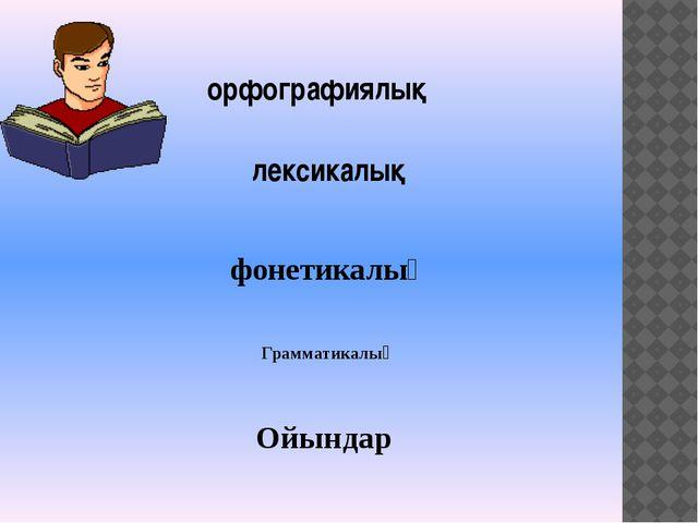 Ойындар Грамматикалық фонетикалық лексикалық орфографиялық