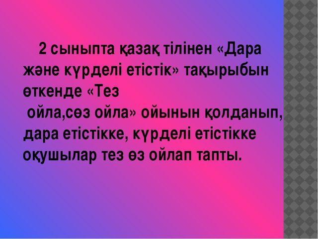 2 сыныпта қазақ тілінен «Дара және күрделі етістік» тақырыбын өткенде «Тез...