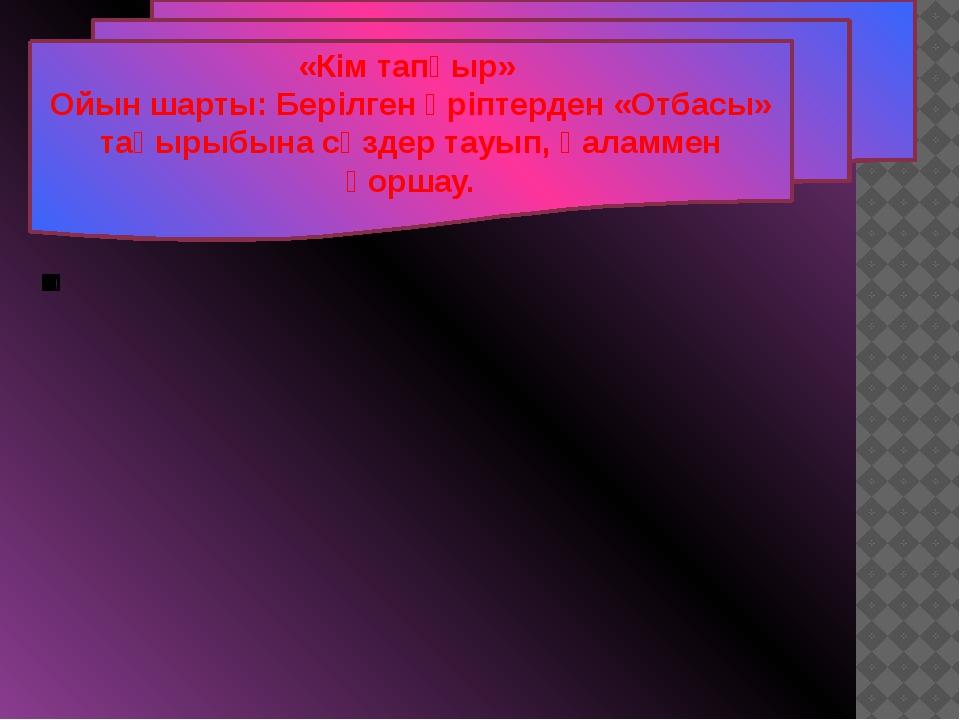 «Кім тапқыр» Ойын шарты: Берілген әріптерден «Отбасы» тақырыбына сөздер тауы...