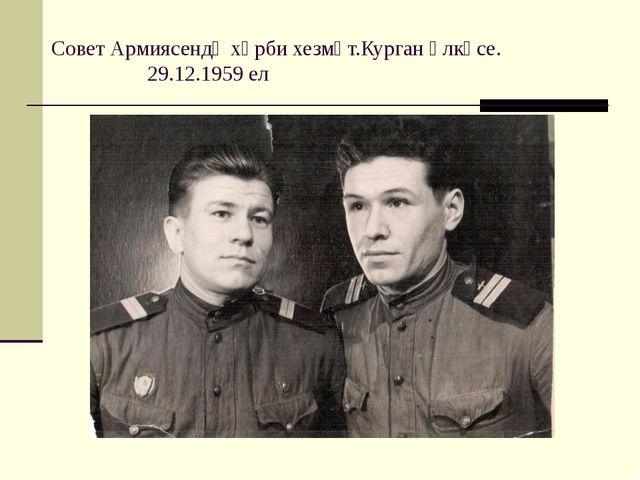 Совет Армиясендә хәрби хезмәт.Курган өлкәсе. 29.12.1959 ел