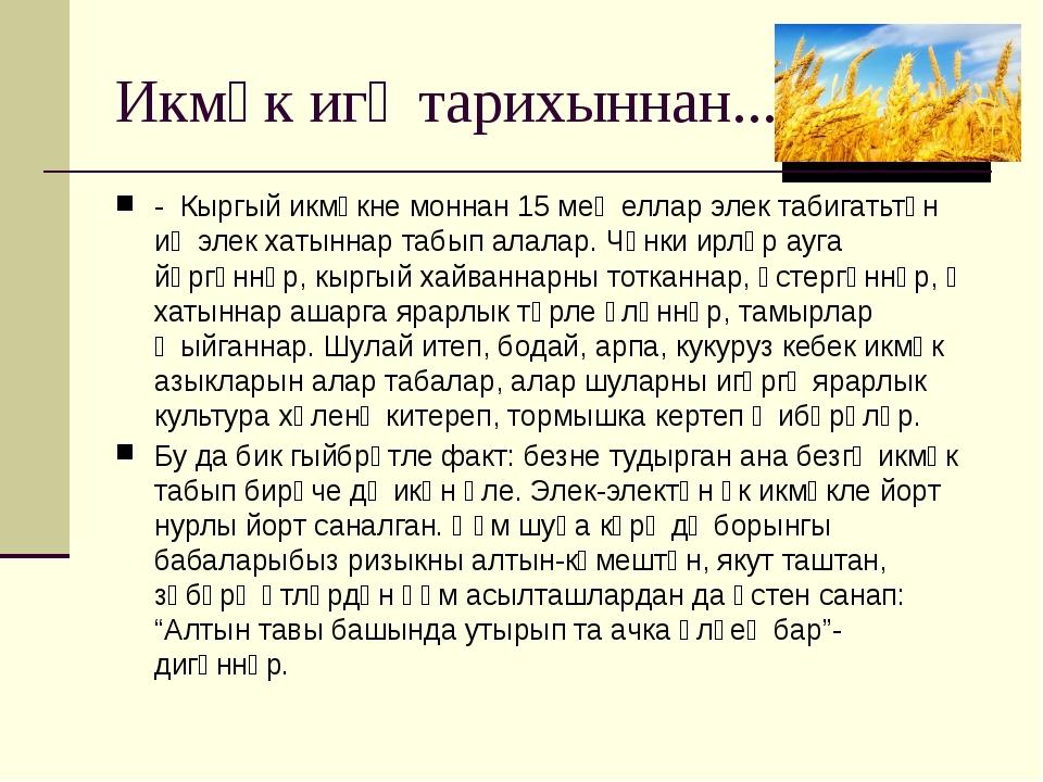 Икмәк игү тарихыннан... - Кыргый икмәкне моннан 15 мең еллар элек табигатьтән...