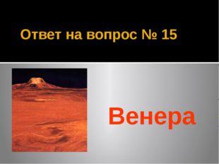 Ответ на вопрос № 15 Венера