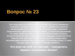 Вопрос № 23 Этот конструктор космических кораблей сам лично занимался поиском