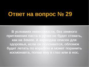 Ответ на вопрос № 29 В условиях невесомости, без земного притяжения паста в р
