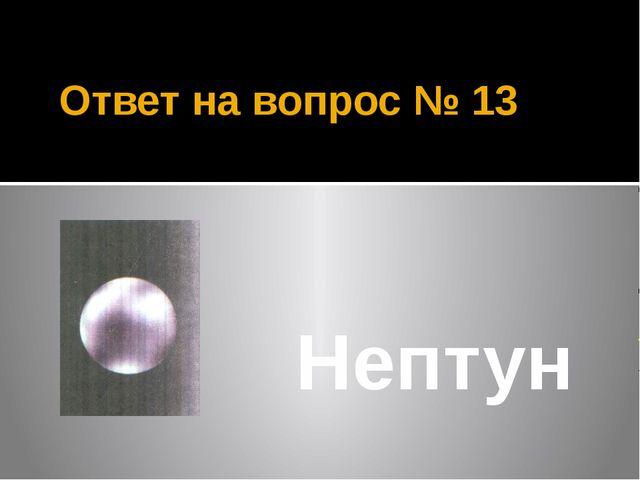 Ответ на вопрос № 13 Нептун