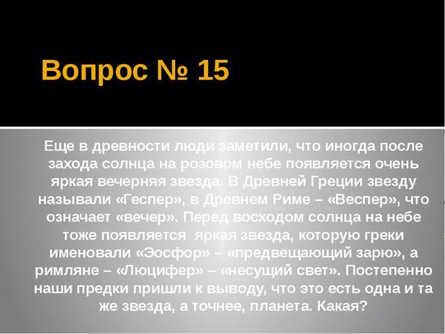 Вопрос № 15 Еще в древности люди заметили, что иногда после захода солнца на...