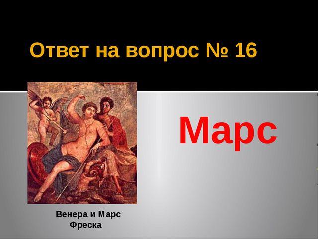 Ответ на вопрос № 16 Марс Венера и Марс Фреска