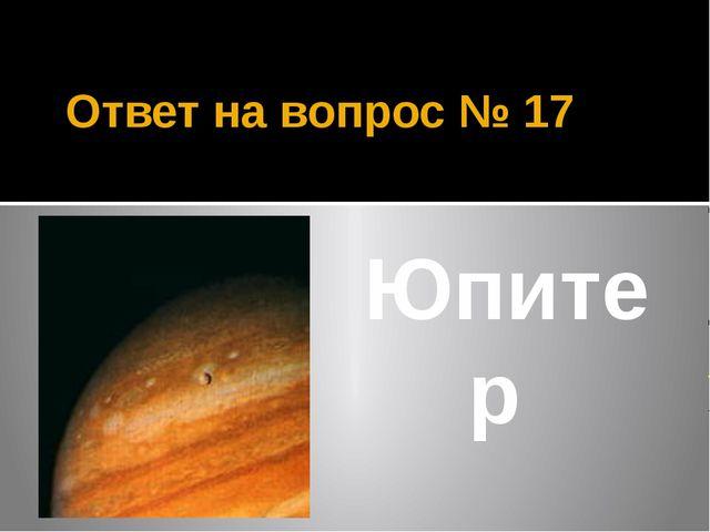 Ответ на вопрос № 17 Юпитер