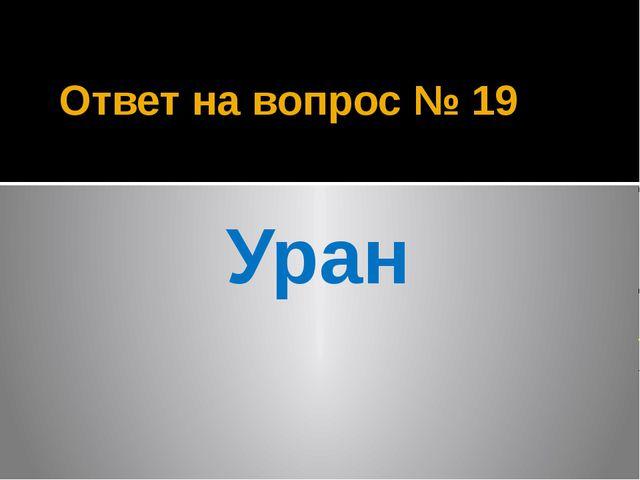 Ответ на вопрос № 19 Уран
