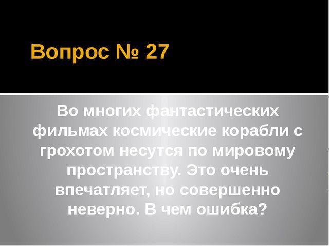 Вопрос № 27 Во многих фантастических фильмах космические корабли с грохотом н...