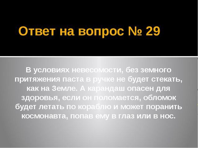 Ответ на вопрос № 29 В условиях невесомости, без земного притяжения паста в р...