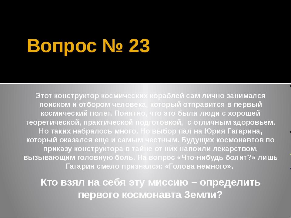 Вопрос № 23 Этот конструктор космических кораблей сам лично занимался поиском...
