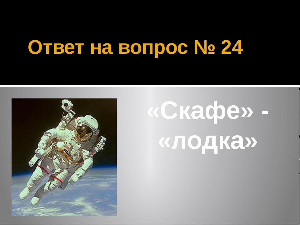 Ответ на вопрос № 24 «Скафе» - «лодка»