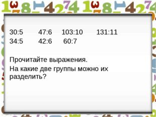 30:5 47:6 103:10 131:11 34:5 42:6 60:7 Прочитайте выражения. На какие две гр
