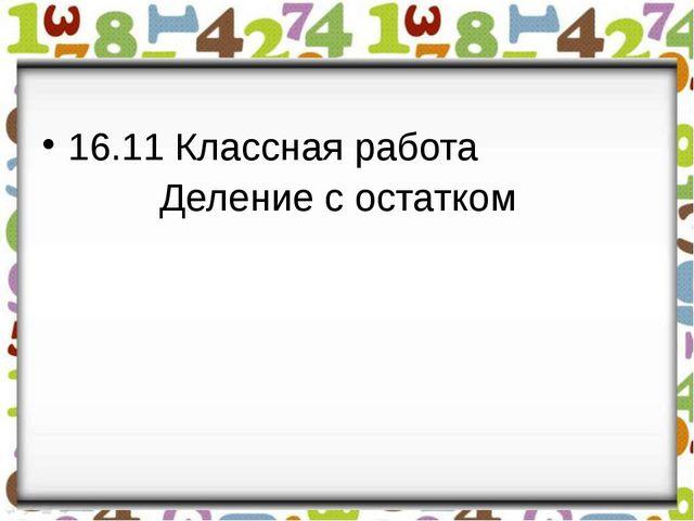 16.11 Классная работа Деление с остатком