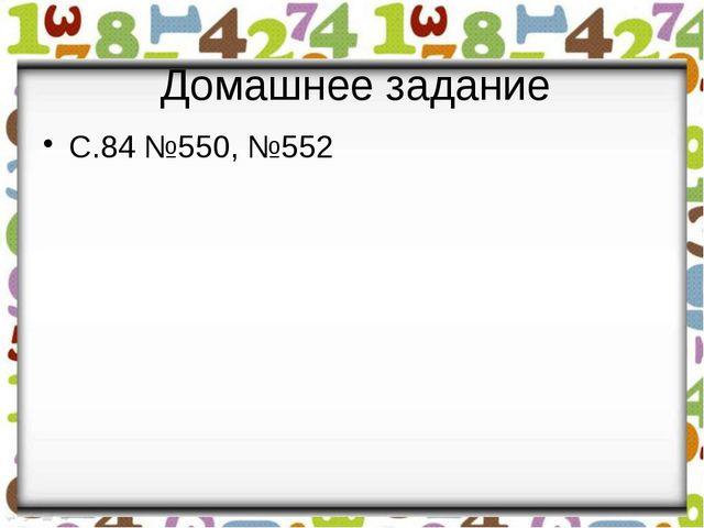 Домашнее задание С.84 №550, №552