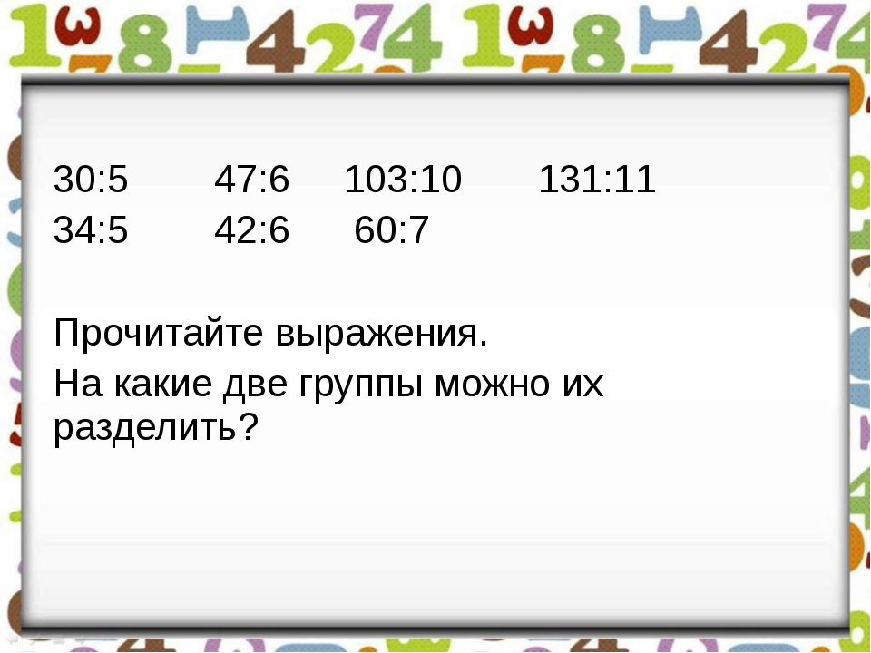 30:5 47:6 103:10 131:11 34:5 42:6 60:7 Прочитайте выражения. На какие две гр...