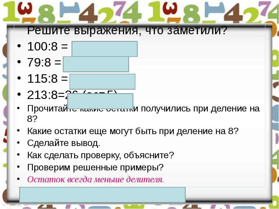 Решите выражения, что заметили? 100:8 = 12 (ост.4) 79:8 = 9 (ост.7) 115:8 =1...