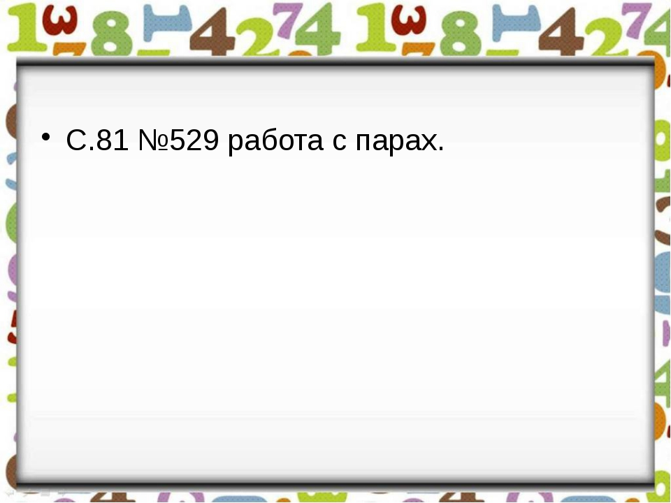 С.81 №529 работа с парах.