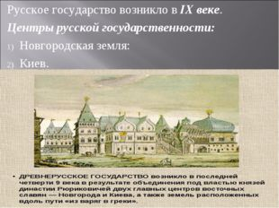 Русское государство возникло в IX веке. Центры русской государственности: Нов