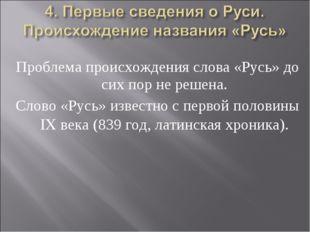 Проблема происхождения слова «Русь» до сих пор не решена. Слово «Русь» извест