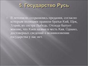 В летописях сохранились предания, согласно которым полянами правили братья Ки