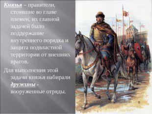 Князья – правители, стоявшие во главе племен, их главной задачей было поддерж