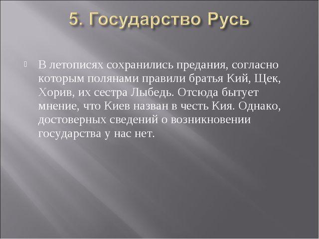 В летописях сохранились предания, согласно которым полянами правили братья Ки...