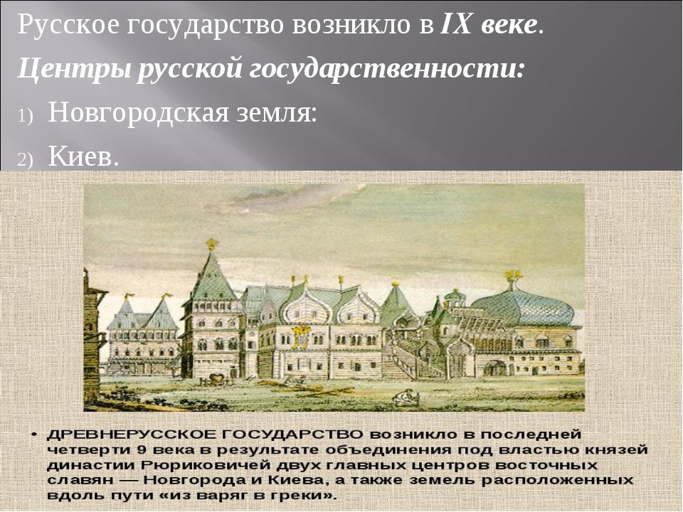 Русское государство возникло в IX веке. Центры русской государственности: Нов...