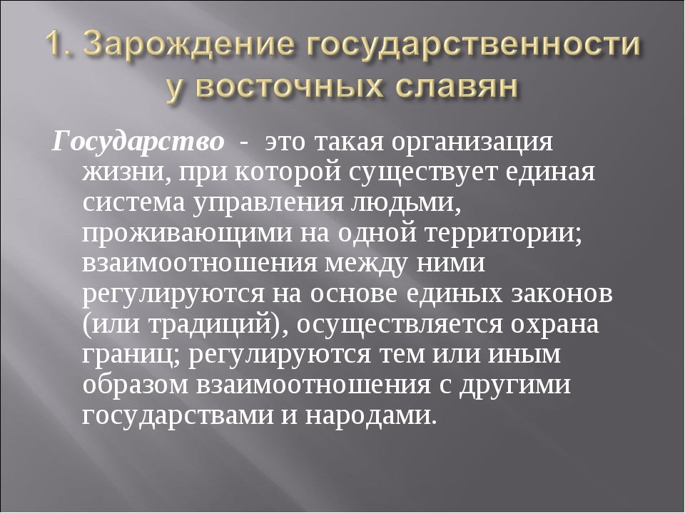 Государство - это такая организация жизни, при которой существует единая сист...