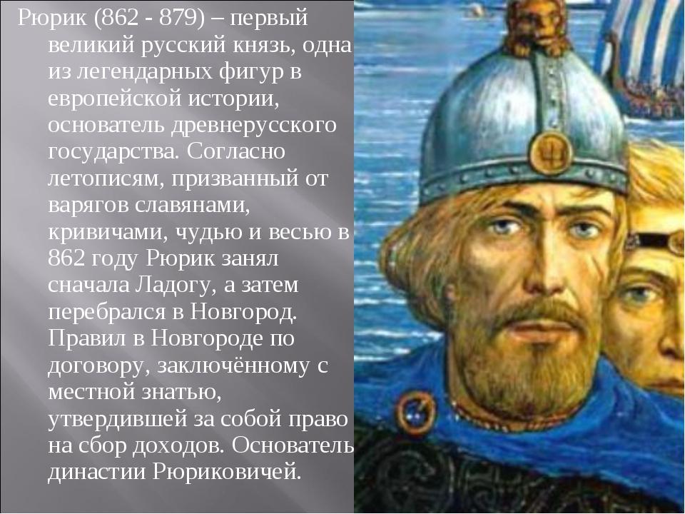 Рюрик (862 - 879) – первый великий русский князь, одна из легендарных фигур в...