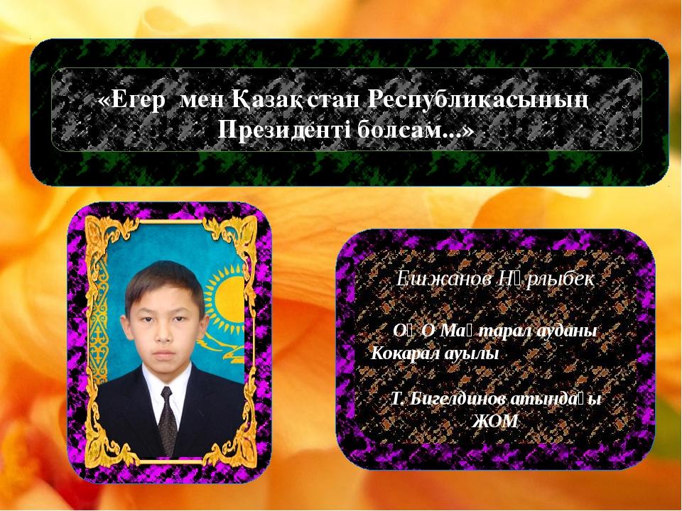 «Егер мен Қазақстан Республикасының Президенті болсам...» Ешжанов Нұрлыбек О...