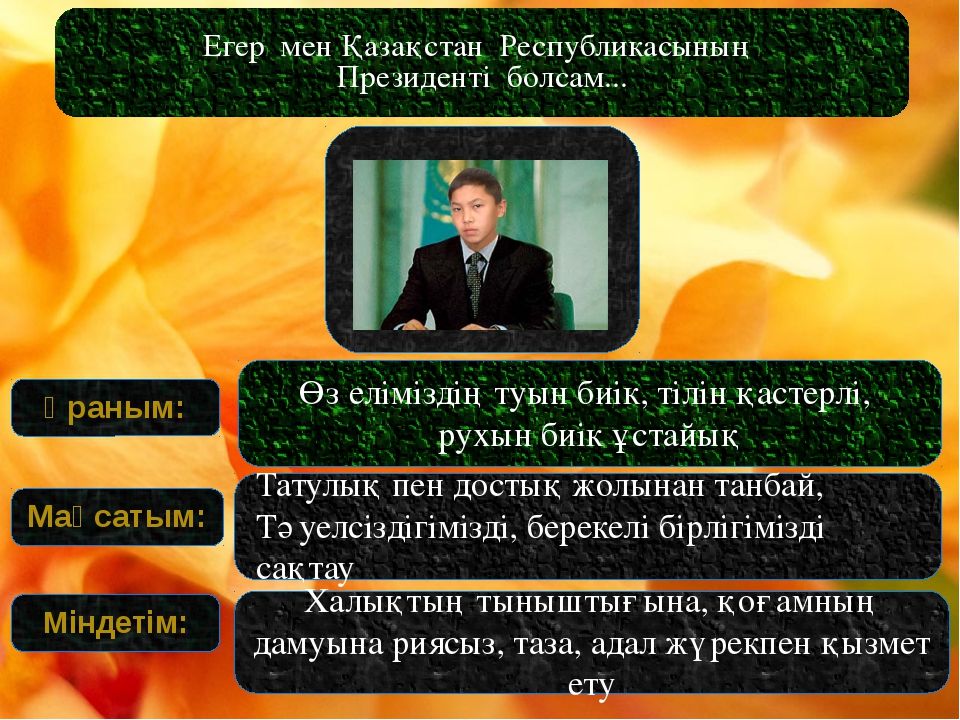 Егер мен Қазақстан Республикасының Президенті болсам... Мақсатым: Татулықпен...