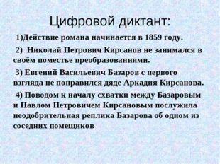 Цифровой диктант: 1)Действие романа начинается в 1859 году. 2) Николай Петров