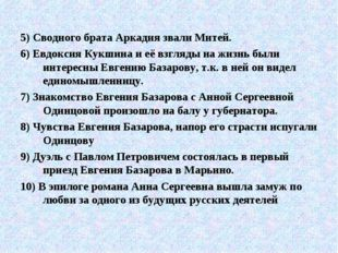 5) Сводного брата Аркадия звали Митей. 6) Евдоксия Кукшина и её взгляды на жи