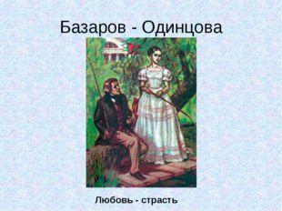 Базаров - Одинцова Любовь - страсть