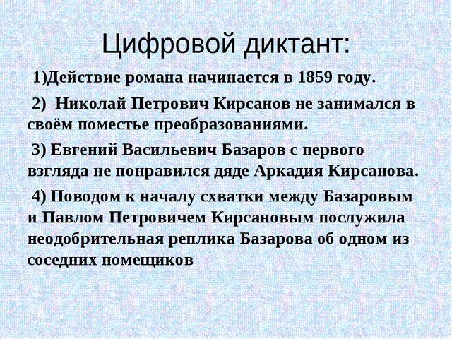 Цифровой диктант: 1)Действие романа начинается в 1859 году. 2) Николай Петров...