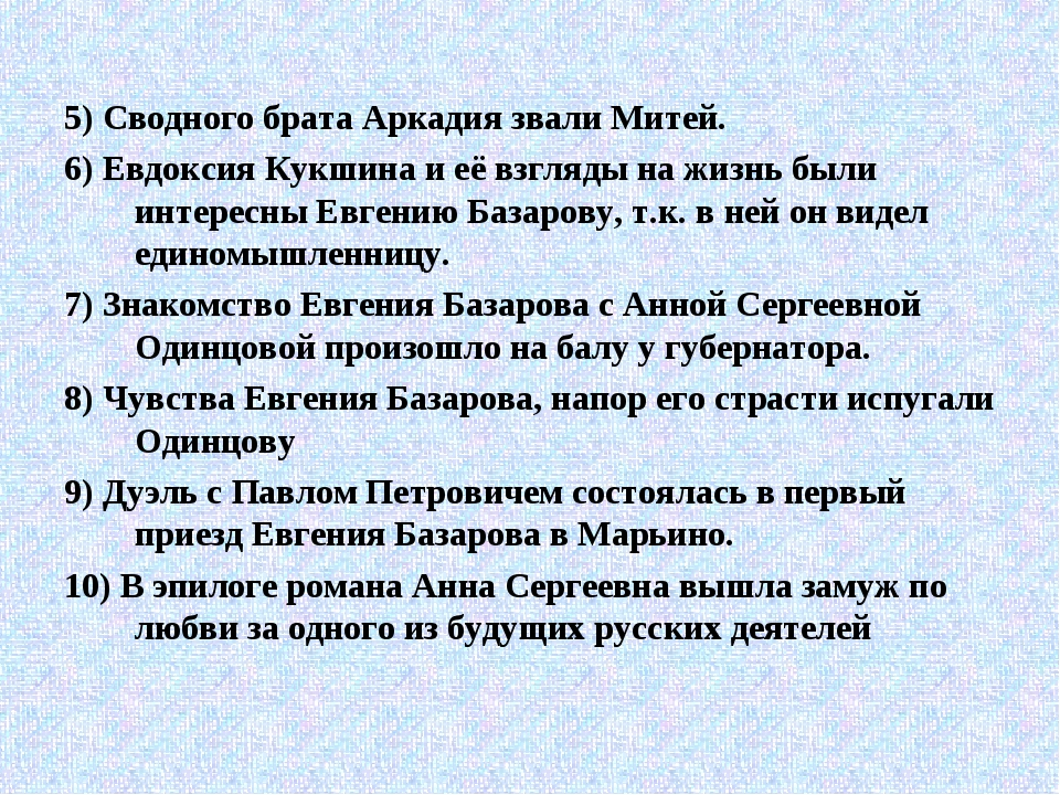 5) Сводного брата Аркадия звали Митей. 6) Евдоксия Кукшина и её взгляды на жи...
