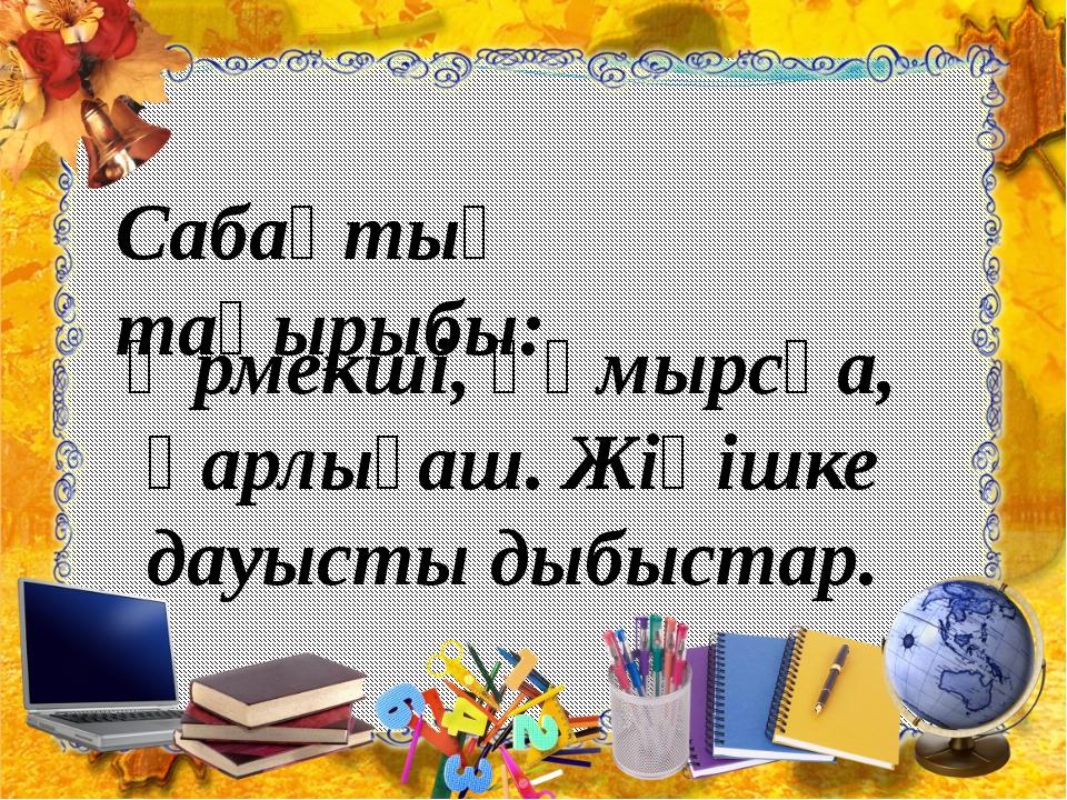 «Кім тапқыр»