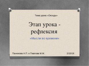 Этап урока - рефлексия «Мысли во времени» Тема урока «Оксиды» Панюкова Н.П. и