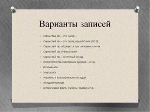 Варианты записей Сернистый газ – это оксид … Сернистый газ – это оксид серы (