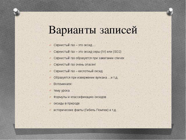 Варианты записей Сернистый газ – это оксид … Сернистый газ – это оксид серы (...
